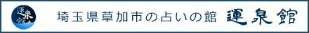 占いの館「運泉館(うんせんかん)」