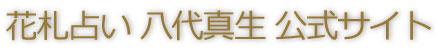 花カルタ占い師 八代真生 公式サイト