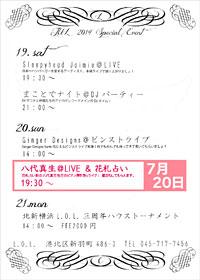 140720_flyer_01_a