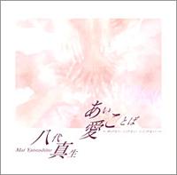 2010年6月8日発売のCD『あいことば』